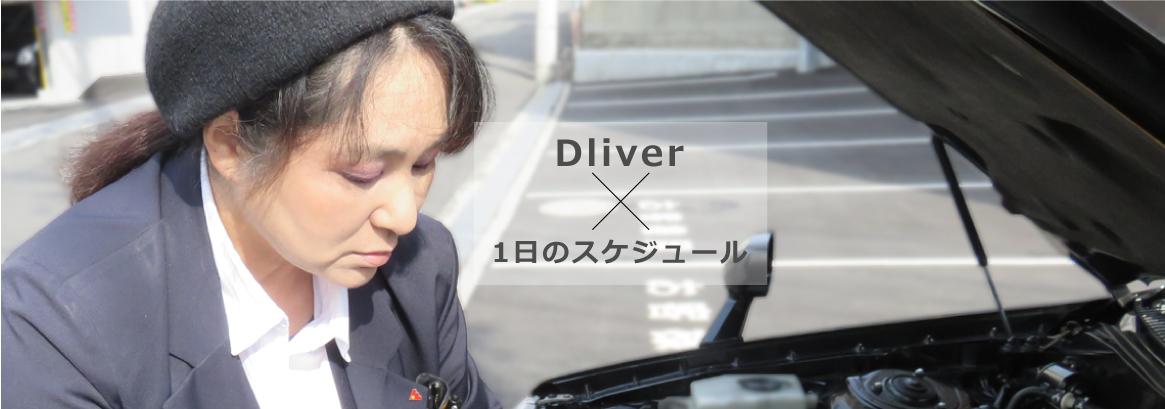 タクシードライバーの一日