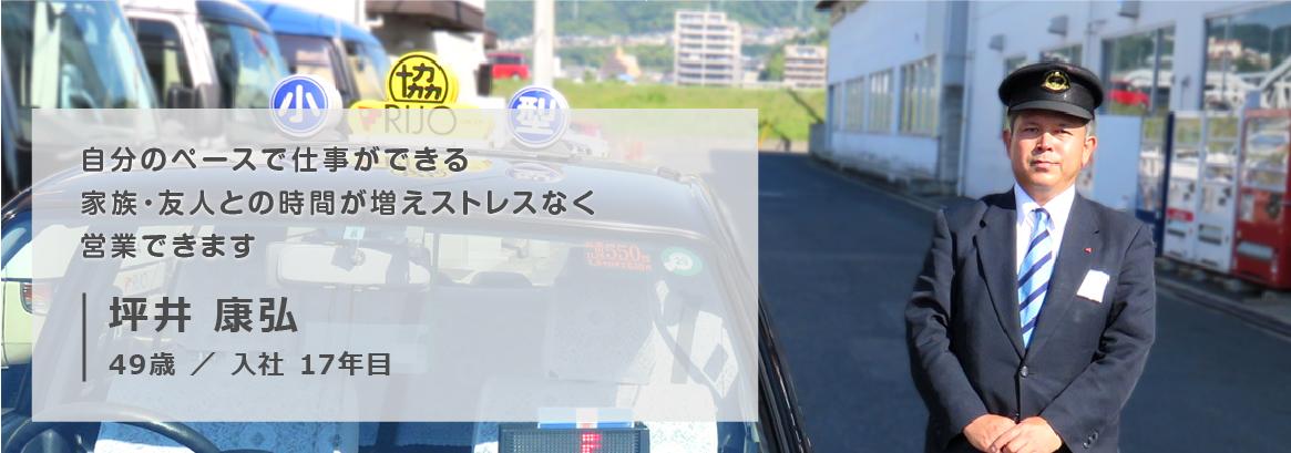 先輩タクシードライバーの声