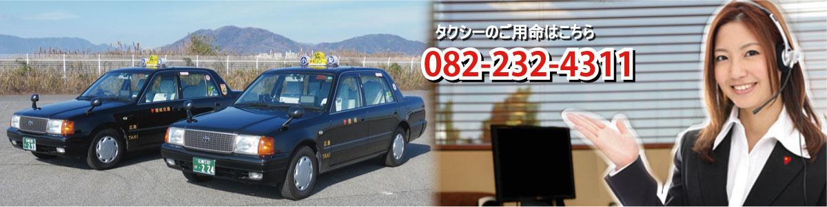 タクシーのご用命はこちら 082-232-4311